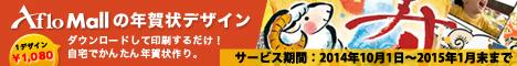 Aflo Mall 年賀状デザイン ダウンロード
