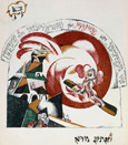 名画絵画のプリント作品販売 エル・リシツキー El LissitzkyのIllustration from Chad Gadya (The Tale of a Goat), Image of red rooster breathing fire onto stick. 1919 in Kiev