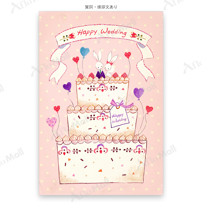 イラスト イラスト 誕生日カード : 結婚祝い5 | アフロ モール(Aflo ...