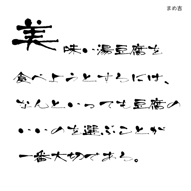 白舟書体(はくしゅうしょたい ...