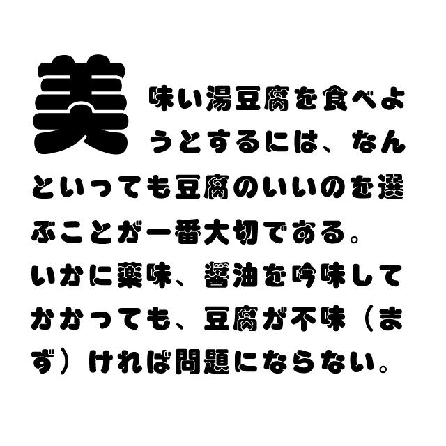 POP体H (Macintosh版 TrueTypeフォント ...