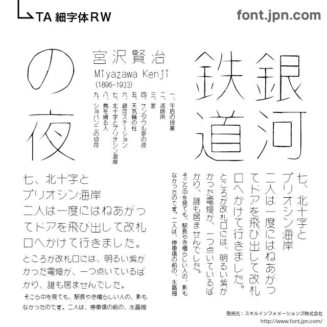 TA細字体RW   アフロ モール(Aflo ... : ゴシック体 ひらがな : ひらがな