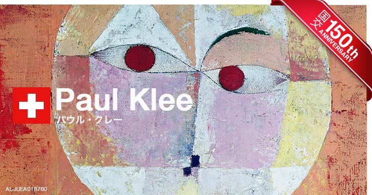 パウル・クレーの画像 p1_20