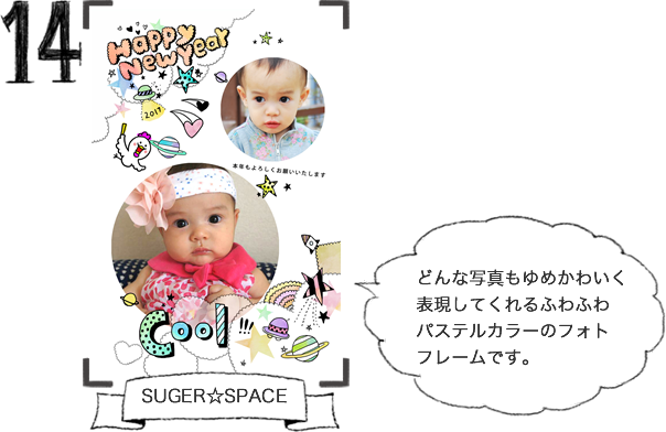 SUGER☆SPACE